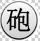 ChineseChess Cc.png