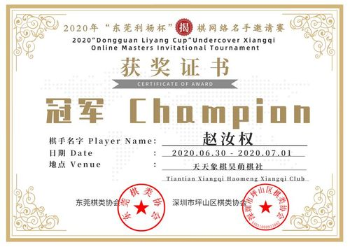 Cover Chess Certificate 3.jpeg