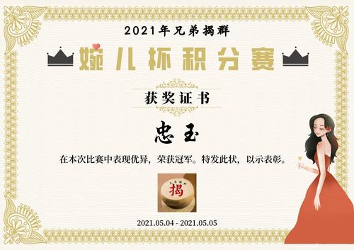 Cover Chess Certificate 1.jpeg